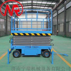 剪叉式升降机 移动剪叉式高空作业平台 移动式升降梯