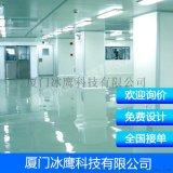 廈門實驗室電子潔淨室 十萬級淨化工程潔淨室無塵車間