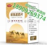 羊奶片骆驼奶片全球招商厂家