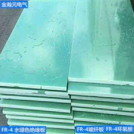 金瀚元FR-4水绿色绝缘板 FR-4玻纤板 环氧板