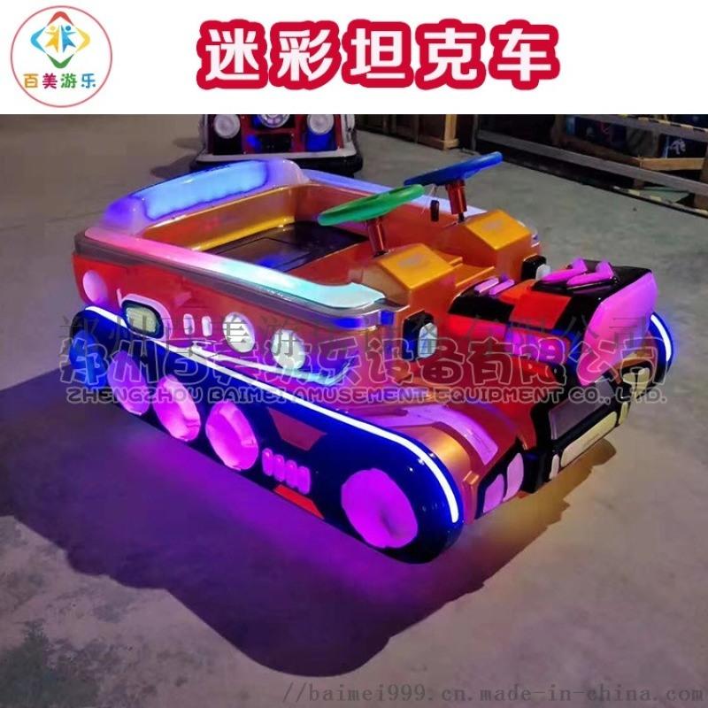 儿童电动**碰碰车款式升级更受欢迎