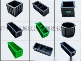 西安哪里有卖塑料混凝土试块模具