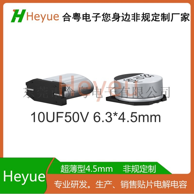 片式电解电容10UF50V 6.3*4.5  尺寸