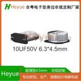 片式電解電容10UF50V 6.3*4.5  尺寸