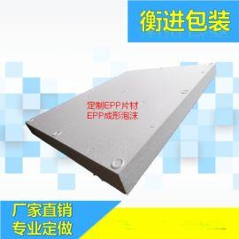 廠家直供EPP板材 耐熱 可反復使用 EPP泡沫