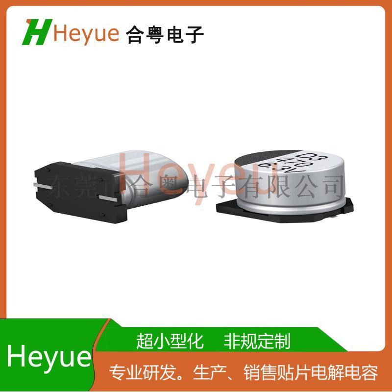 220UF6.3V 10*8.4贴片电解电容长寿命封装尺寸