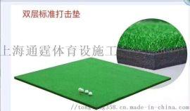 高尔夫打击垫\双层打击垫