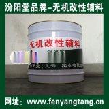 无机改性辅料生产直销、无机改性辅料生产