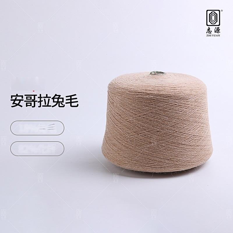 【志源】厂价批发保暖性好16S/1安哥拉兔毛 18兔毛82化纤兔毛纱