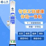 上禾SH-10XD增強款多功能健康體檢一體機