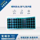 GOEL手機防水防塵喇叭網