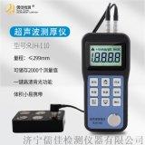 超声波测厚仪、钢板测厚仪、锻件测厚仪