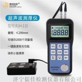 超聲波測厚儀、鋼板測厚儀、鍛件測厚儀