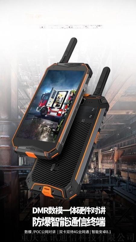 W509智慧防爆手機/4G全網通/雙模硬體對講