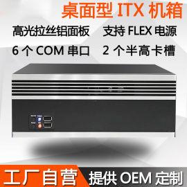 迷你ITX机箱便携式工业电脑机箱嵌入式多串口机箱