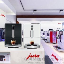 新款JURA优瑞A1家用全自动咖啡机