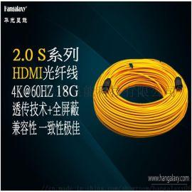 华光昱能 HDMI光纤线 超高清4K信号线