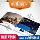 福州画册印刷福州彩页画册设计福州招商宣传册设计