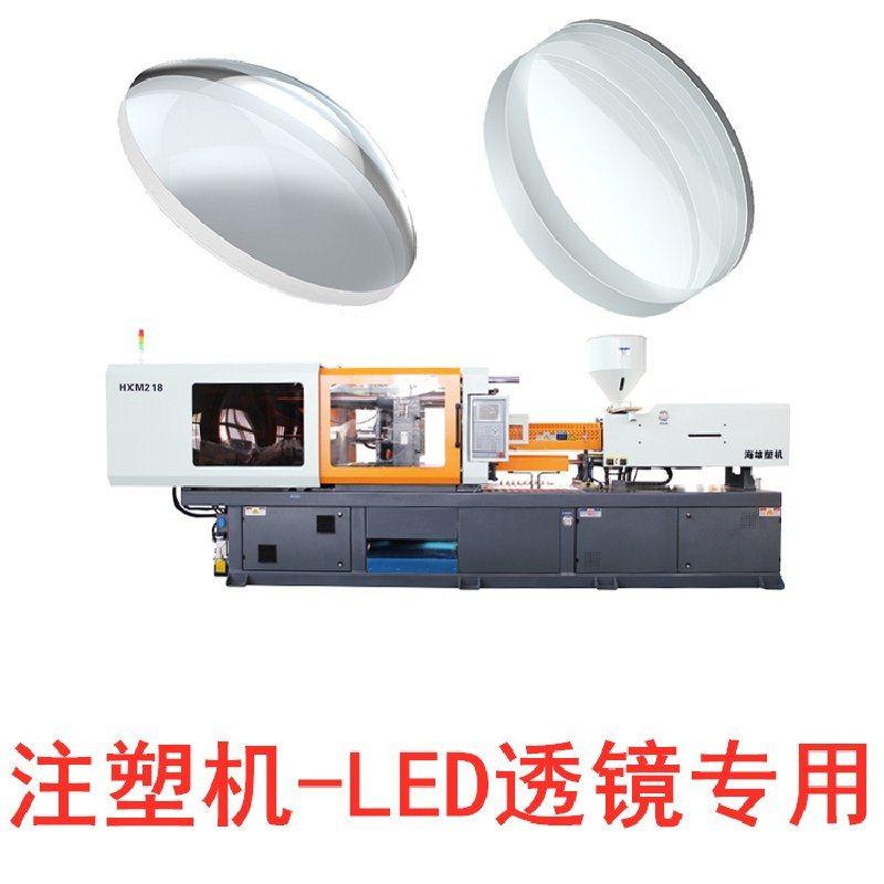 厂家直销德雄机械新款LED透镜专用注塑机