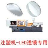 廠家直銷德雄機械新款LED透鏡專用注塑機