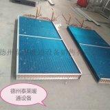 铜管铝翅片表面蒸发器厂家风机冷却器