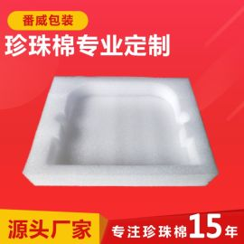 热销爆款 珍珠棉异形包装定制厂家