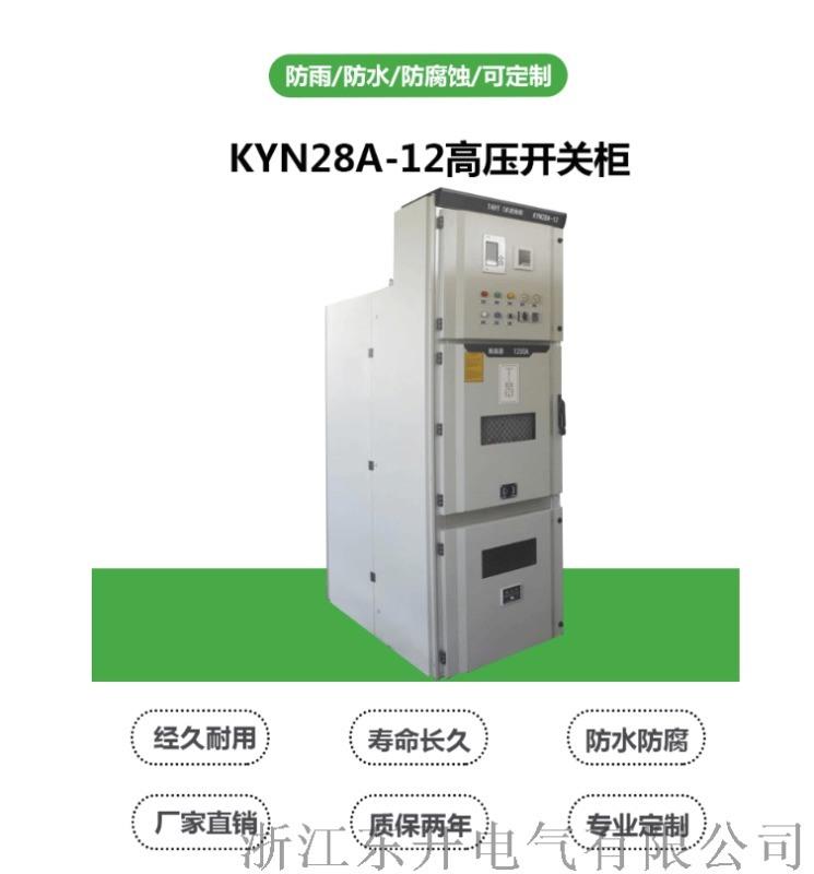 高压进线柜KYN28A-12开关柜中置 柜馈线柜