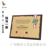 表彰證書木質獎牌定製 徽章紀念獎牌 精美獎牌