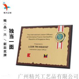 表彰证书木质奖牌定制 徽章纪念奖牌 精美奖牌