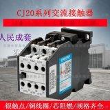 人民交流接触器CJ20-10 CJ20-630 AC220V