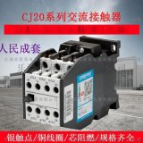 人民交流接觸器CJ20-10 CJ20-630 AC220V