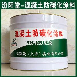 混凝土防碳化涂料、涂膜坚韧、粘结力强、抗水渗透