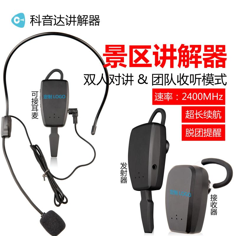 关于无线讲解器的核心,一对多音质好的无线讲解器