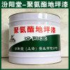 聚氨酯地坪漆、工廠報價、聚氨酯地坪漆、銷售供應