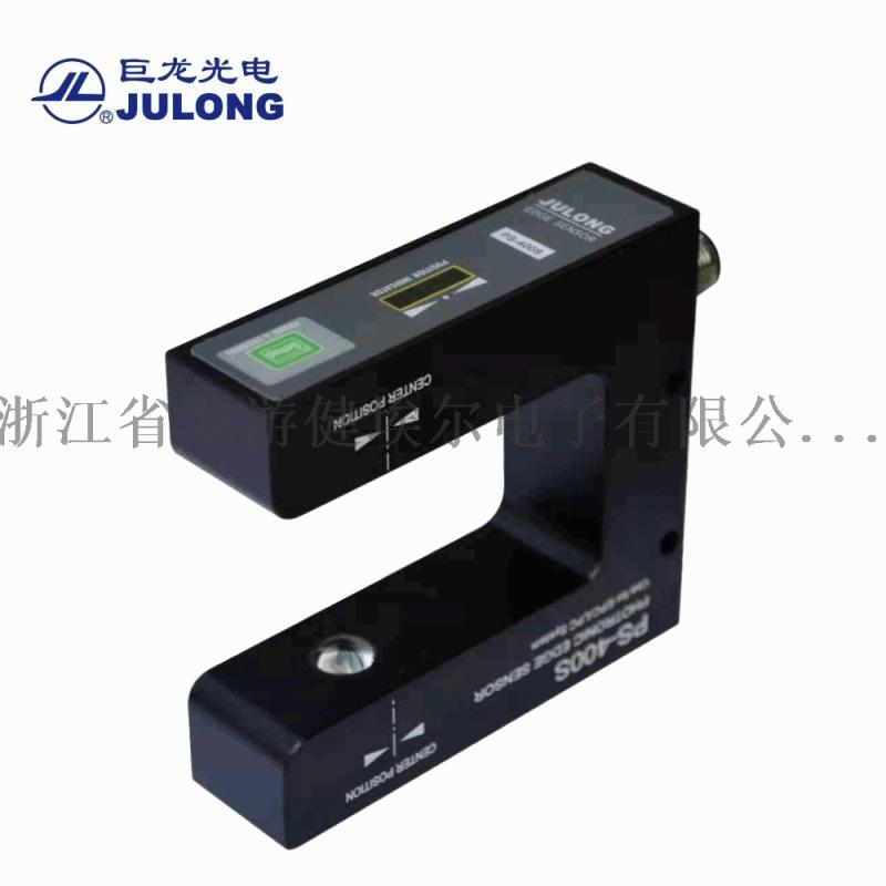 巨龙PS-400 光电传感器 无纺布网格布纠偏
