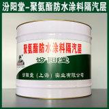 聚氨酯防水涂料隔汽层、抗水渗透