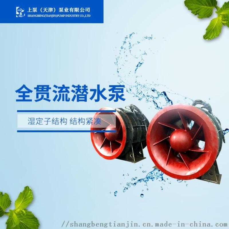 浙江1600QGWZ-500KW潛水貫流泵指導報價