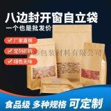 茶葉包裝袋八邊封牛皮紙鋁箔袋咖啡袋燕麥片包裝袋