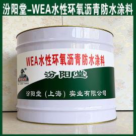 WEA水性环氧沥青防水涂料、良好的防水性