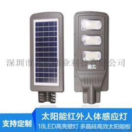 太阳能一体化人体感应路灯 户外庭院灯