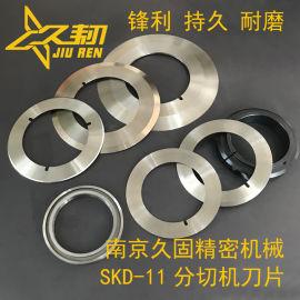 圆盘刀片|分条机刀片|分切机刀片|南京久固精密机械