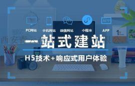 陝西西安小程式開發制作_定制+開發+源碼+售後