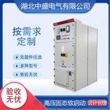能频繁起动电机ZSSGQH3高压固态软启动柜