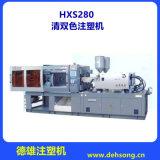 厂家供应 德雄机械设备 海雄280T清双色注塑机