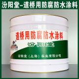 道桥用防腐防水涂料、生产销售、道桥用防腐防水涂料