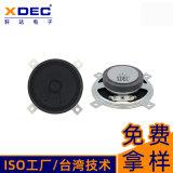 軒達揚聲器57mm智慧音箱6Ω1.5W外磁喇叭