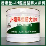 JH  型防火塗料、生產銷售、JH  型防火塗料