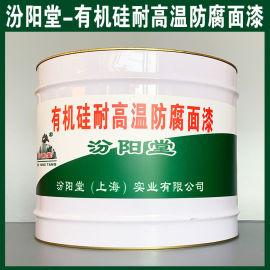 有机硅耐高温防腐面漆、生产销售、涂膜坚韧