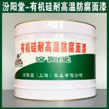 有機矽耐高溫防腐面漆、生產銷售、塗膜堅韌