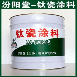 钛瓷涂料、汾阳堂厂家、钛瓷涂料、诚实守信